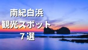 【厳選】南紀白浜おすすめ観光スポット7選!絶対外せない名所を紹介します!
