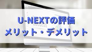 【2年間使ってみた感想・評価】U-NEXTのメリット・デメリットを解説します!