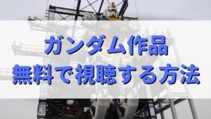 【ガンダム】アニメ・映画を無料で観る方法|見放題のおすすめ動画配信サービスと手順を紹介します!