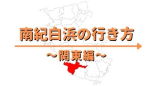【金額・時間比較】関東から南紀白浜へのおすすめの行き方・アクセス