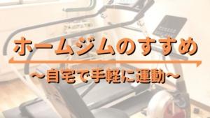 【最安ジム】ホームジムのすすめ 自宅でいつでも手軽に運動できる方法