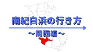 【大阪/京都/兵庫/滋賀/奈良】南紀白浜へのおすすめの行き方・アクセス