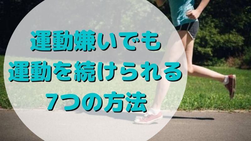 運動している人の画像