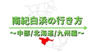 【中部/北海道/九州発】南紀白浜へのおすすめの行き方・アクセス