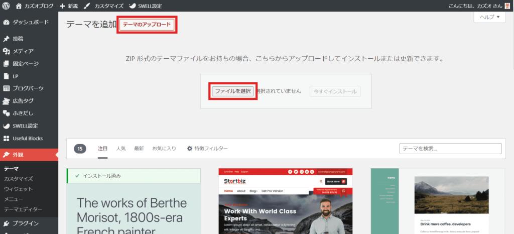 ブログ移管手順の画像