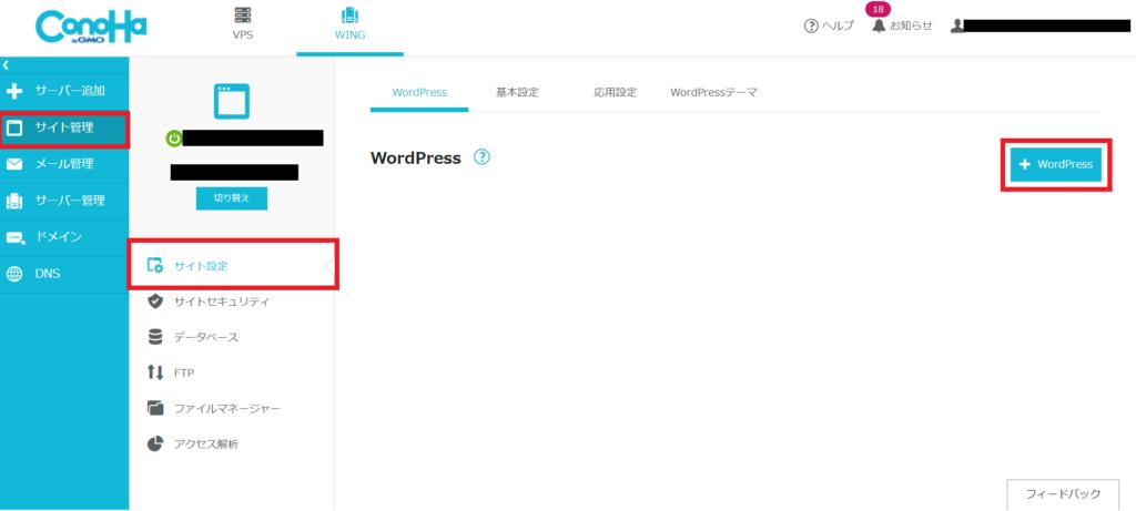 ブログ移行手順の画像