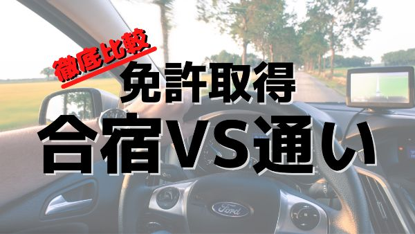 自動車免許の画像